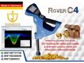 metal-detector-roverc4-for-treasure-hunters-small-0