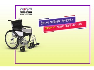 MEDICAL EQUIPMENT FOR HOME CARE