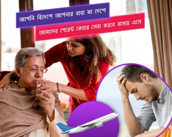 24-hours-caregiver-service-at-home-in-chittagong-big-2
