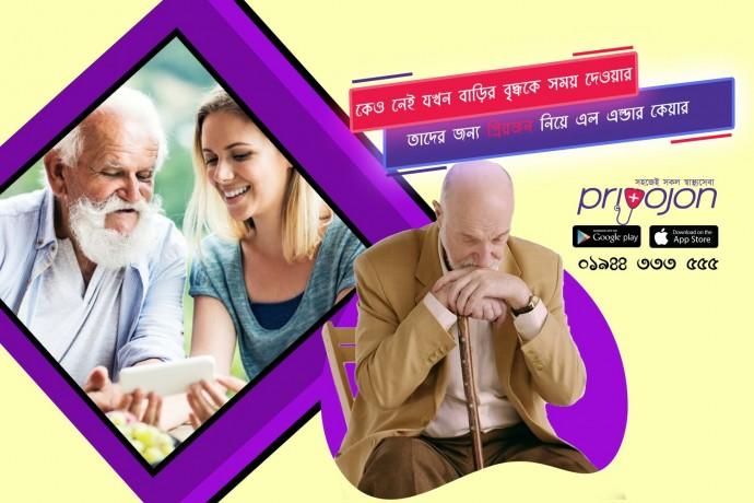 elderly-companion-care-at-home-caregiver-service-in-bangladesh-big-0