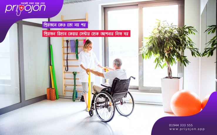 health-rehab-care-service-at-home-support-in-bangladeshhealth-rehab-care-service-at-home-support-in-bangladesh-big-0