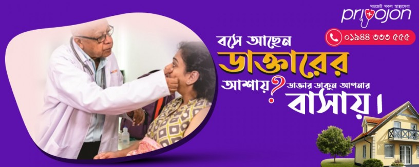 best-online-doctor-home-service-at-priyojon-in-chittagong-big-0