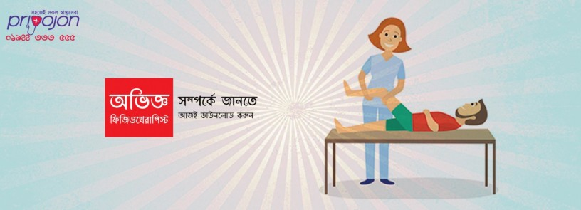 physiotherapy-at-home-by-best-physiotherapists-big-0