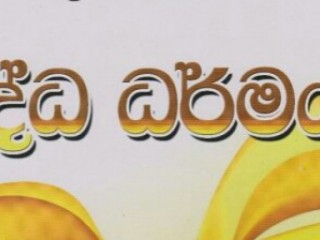 SINHALA/ BUDDHISM - Grade 6 - 11 - Home Visit