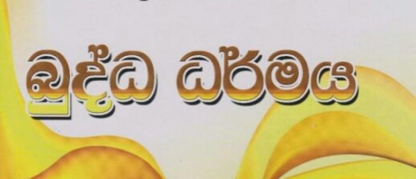 sinhala-buddhism-grade-6-11-home-visit-big-2