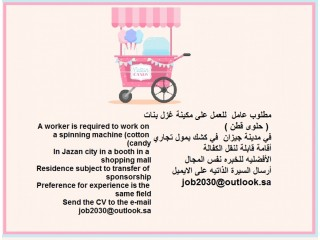 ‏A worker is required