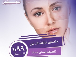 Best Dermatologist in Dammam and Al Khobar