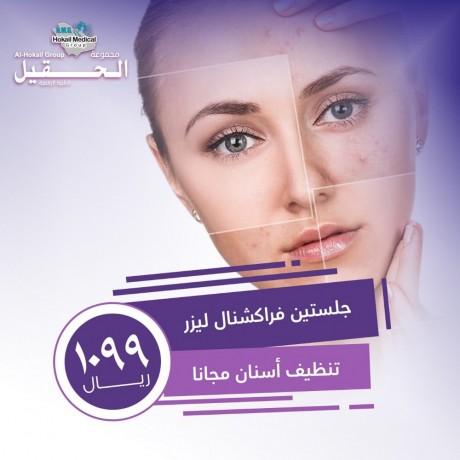 best-dermatologist-in-dammam-and-al-khobar-big-0